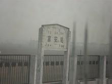 富安駅を通過