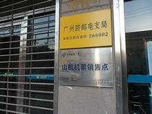 広州路郵便局