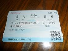 手に入れた藍村行き切符
