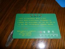 青島のバスカード
