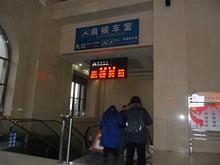 青島駅南待合室