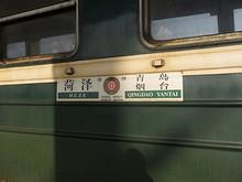荷沢→青島/煙台 5026/7列車