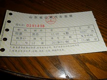 即墨→青島のバス切符