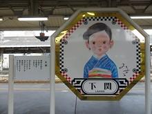 下関の駅名票