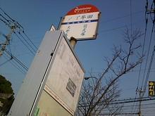 西鉄バス・八丁牟田バス停