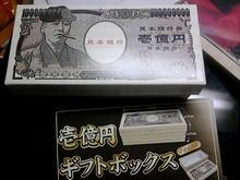 壱億円ギフトボックス
