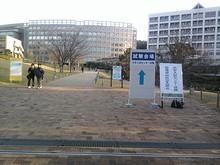大学の校門