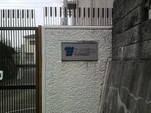 九州電力千本杉変電所