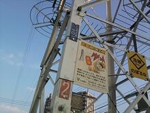 北野分岐線10番鉄塔