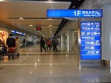 ターミナル1到着階