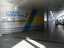 なんかカッコイイデザインのターミナル2の案内