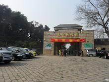 南京国防園