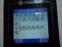 専門家が「そう遠くない日に再び東京で大地震が起きるだろう」と警告