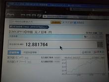 9日の中国元為替相場終値