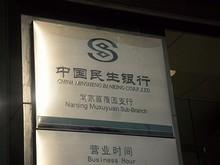 中国民生銀行