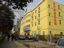南京メディア医院