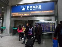 南京駅、軟臥軟座待合室