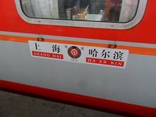 ハルビン発上海行き快速
