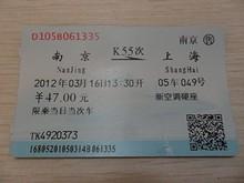 この列車の切符
