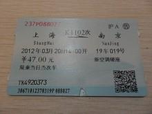 購入した南京へ帰る切符