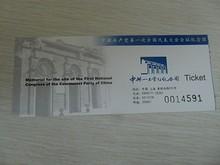中共一大会址記念館の入場券