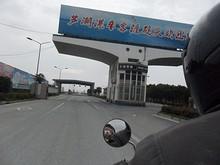 蘆潮港入口