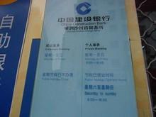中国建設銀行