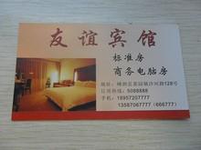 泊まっているホテルの名刺
