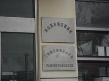 洋山深水港フェリーターミナル入口