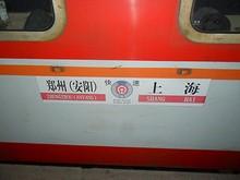 上海発安陽行きK1102/3列車