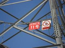 鐘高#1線11号鉄塔