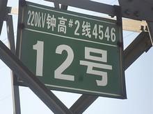 鐘高#2線4546-12号鉄塔