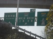 S87高速の看板