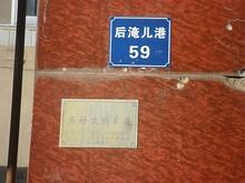 後滝児港59号