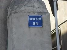前滝児港94号