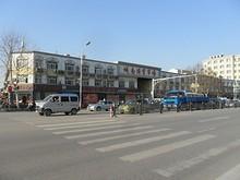 城南旧貨市場
