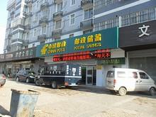 文靖路郵便局