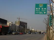 S87高速入口まで500m