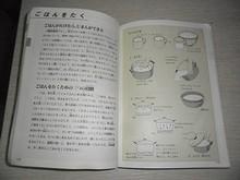 鍋炊飯教科書