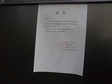 寮の入口に貼ってある通知
