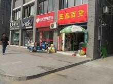 湯山の町にある商店