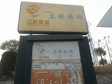 土橋林場バス停