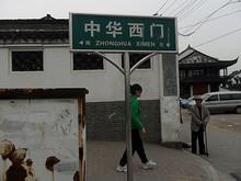 中華西門路牌