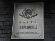 国家AAAAA級観光地