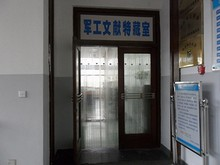 軍関係の資料が保管してある部屋