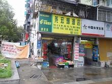 9番終点そばの商店