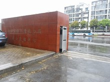 宝船廠遺跡公園バス営業所
