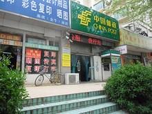 衛崗郵便局