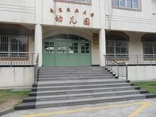 南京農業大学幼稚園