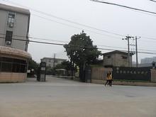南京振華包装材料工場